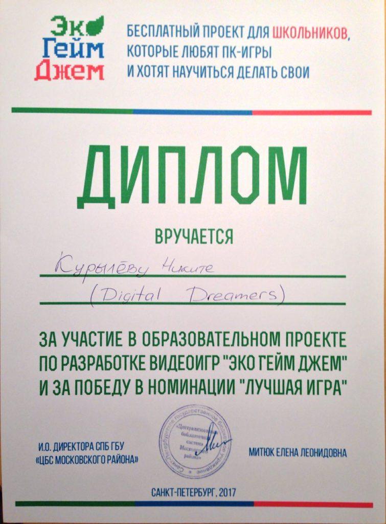 Диплом Эко Гейм Джем Никита Курылев