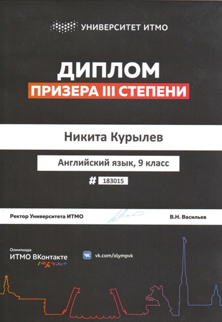 Олимпиада ИТМО ВКонтакте Никита Курылев